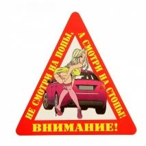 Наклейка на авто НЕ СМОТРИ НА ПОПЫ, А СМОТРИ НА СТОПЫ