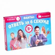 Игра для веселой компании ОТВЕТЬ ЗА 6 СЕКУНД (от 2 игроков)