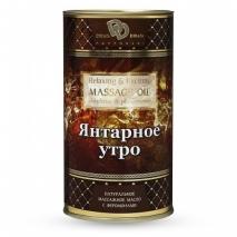 """Натуральное массажное масло с феромонами """"Янтарное утро"""" 50 мл"""