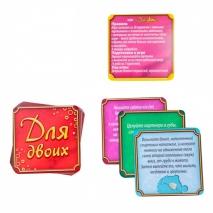 Романтическая игра ДЛЯ ДВОИХ (28 карточек)