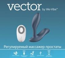 Регулируемый массажер простаты VECTOR (2 мотора, 10 режимов, синхронизируется со смартфоном)