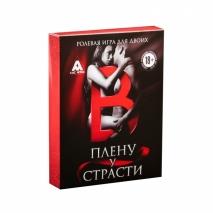 Ролевая игра для двоих В ПЛЕНУ У СТРАСТИ (30 КАРТ)