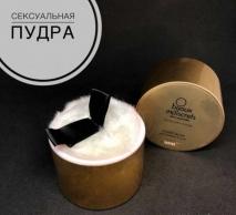 Съедобная мерцающая пудра-бронзатор для тела Sunset Glow Powder со вкусом соленой карамели (20 г)