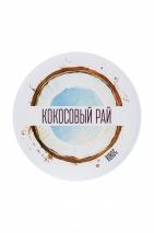 Сухие сливки для ванны Кокосовый рай с ароматом кокоса (100 г)