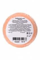 Бомбочка для ванны Брызги апельсина с ароматом апельсина (70 г)