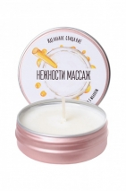 Массажная свеча Массаж нежности с ароматом меда с молоком (30 мл)