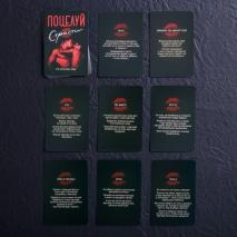 Чувственная игра для двоих ПОЦЕЛУЙ СТРАСТИ (50 карточек)