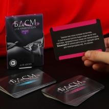 Эротические фанты «БДСМ для начинающих» (20 карточек)