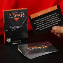 Эротические фанты «Предварительные ласки» (20 карточек)