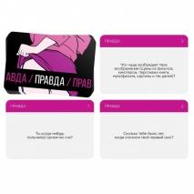 Эротическая игра для двоих ПРАВДА/НАКАЗАНИЕ (50 карточек)