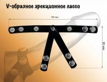 Кожаное V-образное эрекционное лассо