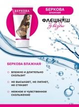 Увлажняющая смазка на водной основе Флешнаш Беркова Влажная (50 мл)
