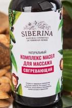 """Натуральный комплекс масел для массажа """"Согревающий"""" SIBERINA 100 мл."""