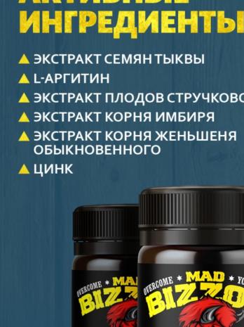 Витаминно-минеральный комплекс для мужчин, для усиления мужской потенции MAD BIZZON (20 капс.)