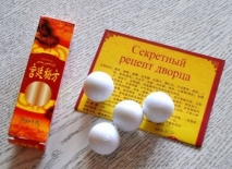 Препарат для мужской потенции шарики Секретный рецепт дворца (4 шарика)